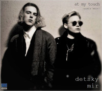 MARQUEE- At My Touch (single).JPG