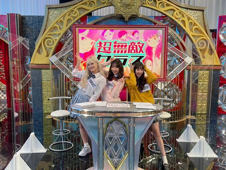川端結愛、長谷川美月、こあさひまりが日本テレビ「超無敵クラス」に出演します。