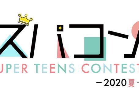 スーパーティーンズコンテスト~2020・夏~ 4月21日(火)より応募受付開始