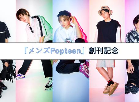 『メンズPopteen』創刊記念キャンペーンがスタート♪