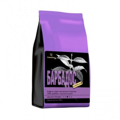 Кофе зерно Барбадос