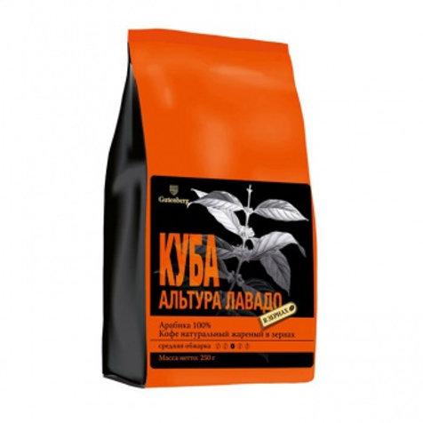 Кофе зерно  Куба Альтура Лавадо