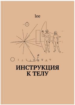 "Книга lee ""Инструкция к телу"""