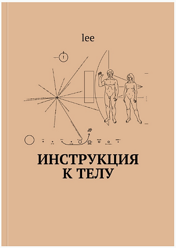 """""""Инструкция к телу"""" Книга, автор lee"""