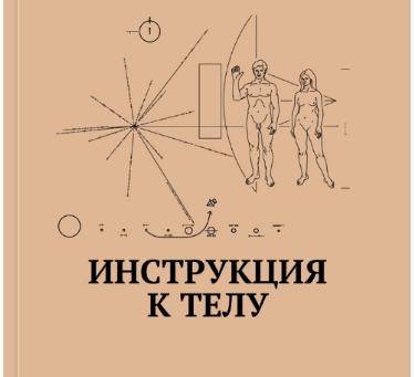 """Книга """"Инструкция к телу"""""""