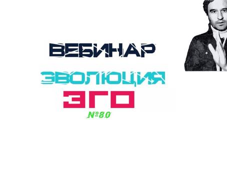 """Видео вебинара """"Эволюция Эго"""""""