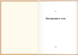 Инструкция ктелу, читать