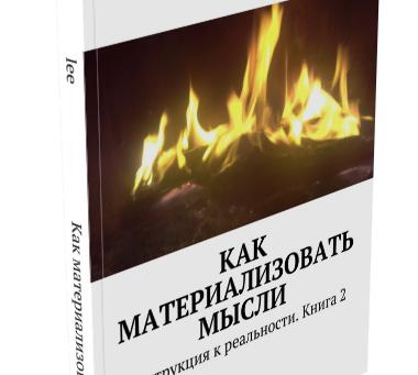 """Книга """"Как материализовать мысли""""."""