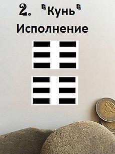 Гексаграмма 2толкование Книги перемен
