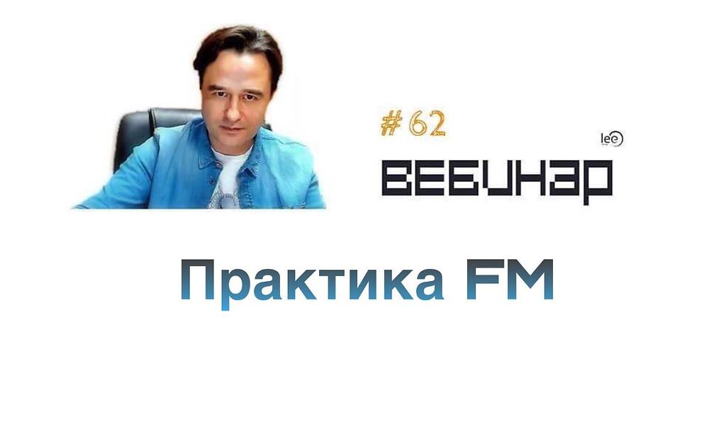 вебинар lee практика fm