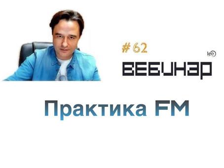 "Запись вебинара ""Практика FM"""
