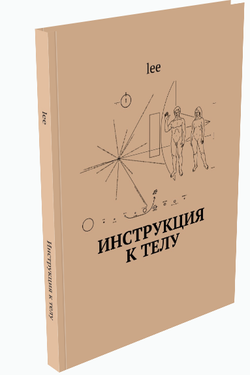книга lee Инструкция к телу