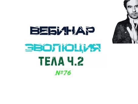 "Регистрация на вебинар ""Эволюция тела Часть 2"""