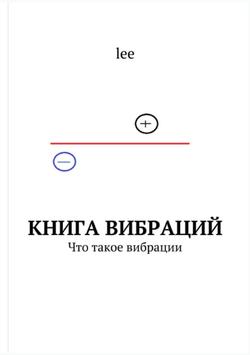 Книга вибраций_