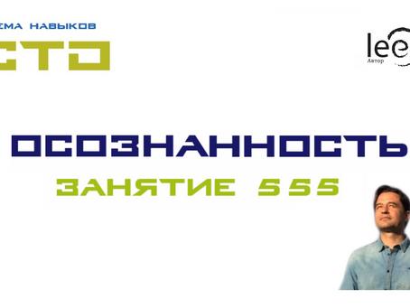 """Видео СТО """"Осознанность"""" Занятие 555"""