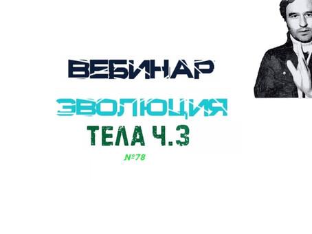 """Видео вебинара """"Эволюция Тела Часть 3"""""""