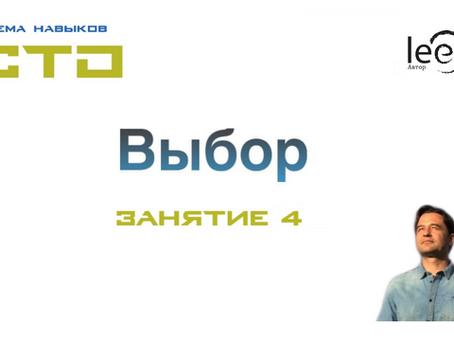 """Видео СТО """"Выбор"""" Занятие № 4"""