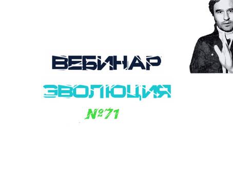 "Видео вебинара lee ""Эволюция"""