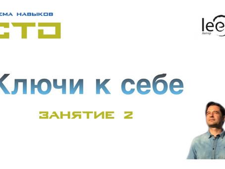 """Видео занятия № 2 """"Ключи к себе"""" СТО от lee"""