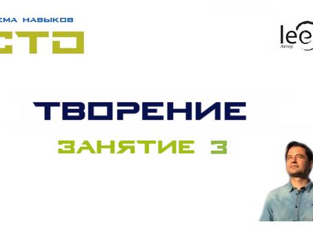 """Видео СТО """"Творение"""" занятие №3"""