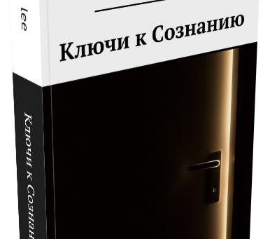 """Книга lee """"Ключи к Сознанию"""" уже доступна в бумажном виде"""