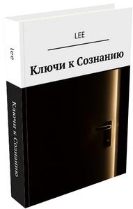 ключи к сознанию книга lee автора
