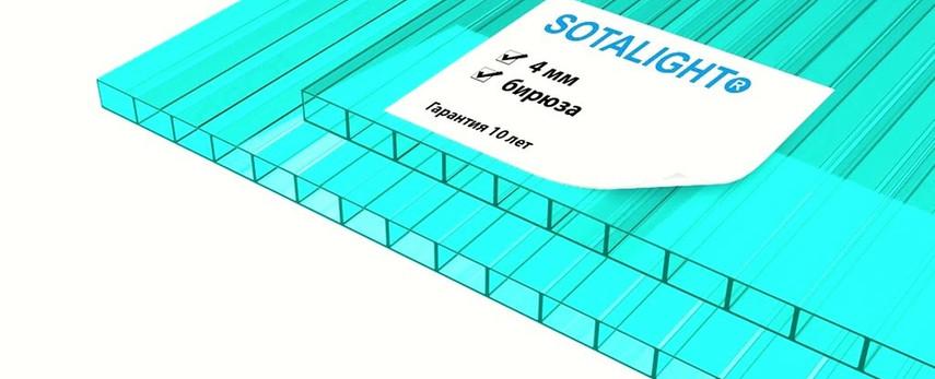 Сотовый поликарбонат Sotalight 4 мм бирю