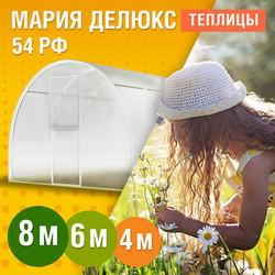 Мария Делюкс РФ54