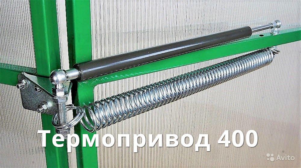 Термопривод 400
