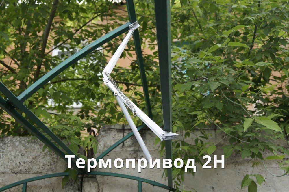 Термопривод 2Н