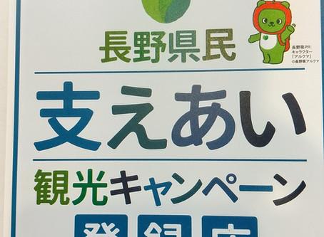 長野県民支えあい観光キャンペーン