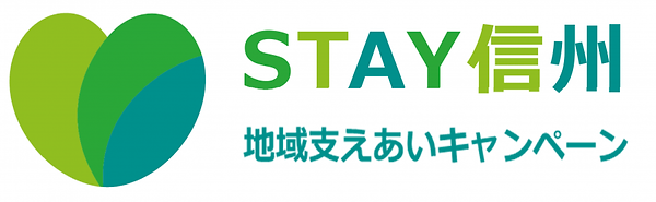 stayshinshu_n.png