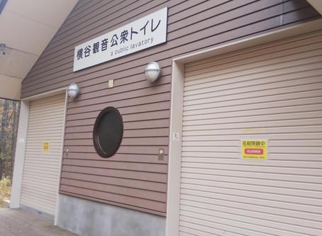 麦草峠通行止めおよび横谷観音駐車場休憩所の閉鎖