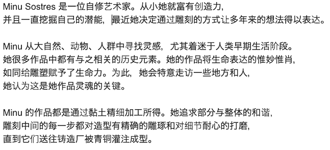 texto chino Minu.png