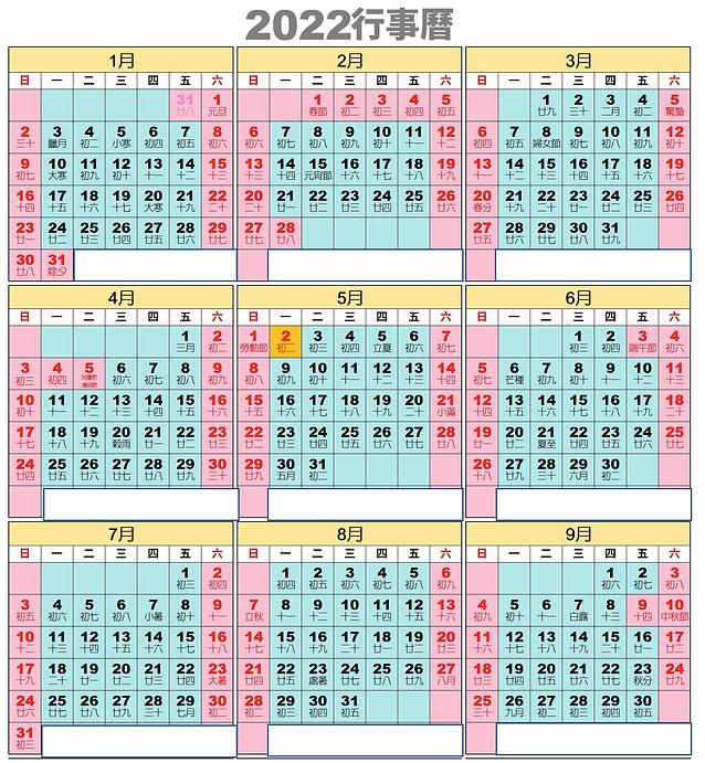 2022上假期.png