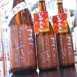 """""""松の寿"""""""