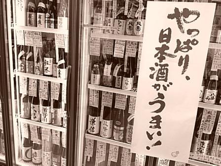 やっぱり、日本酒が うまい!
