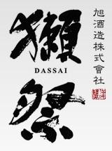 """""""獺祭"""" ~DASSAI~"""
