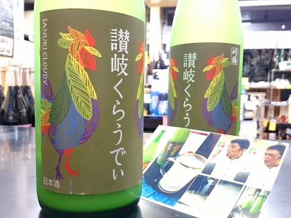 """""""讃岐くらうでぃ"""""""