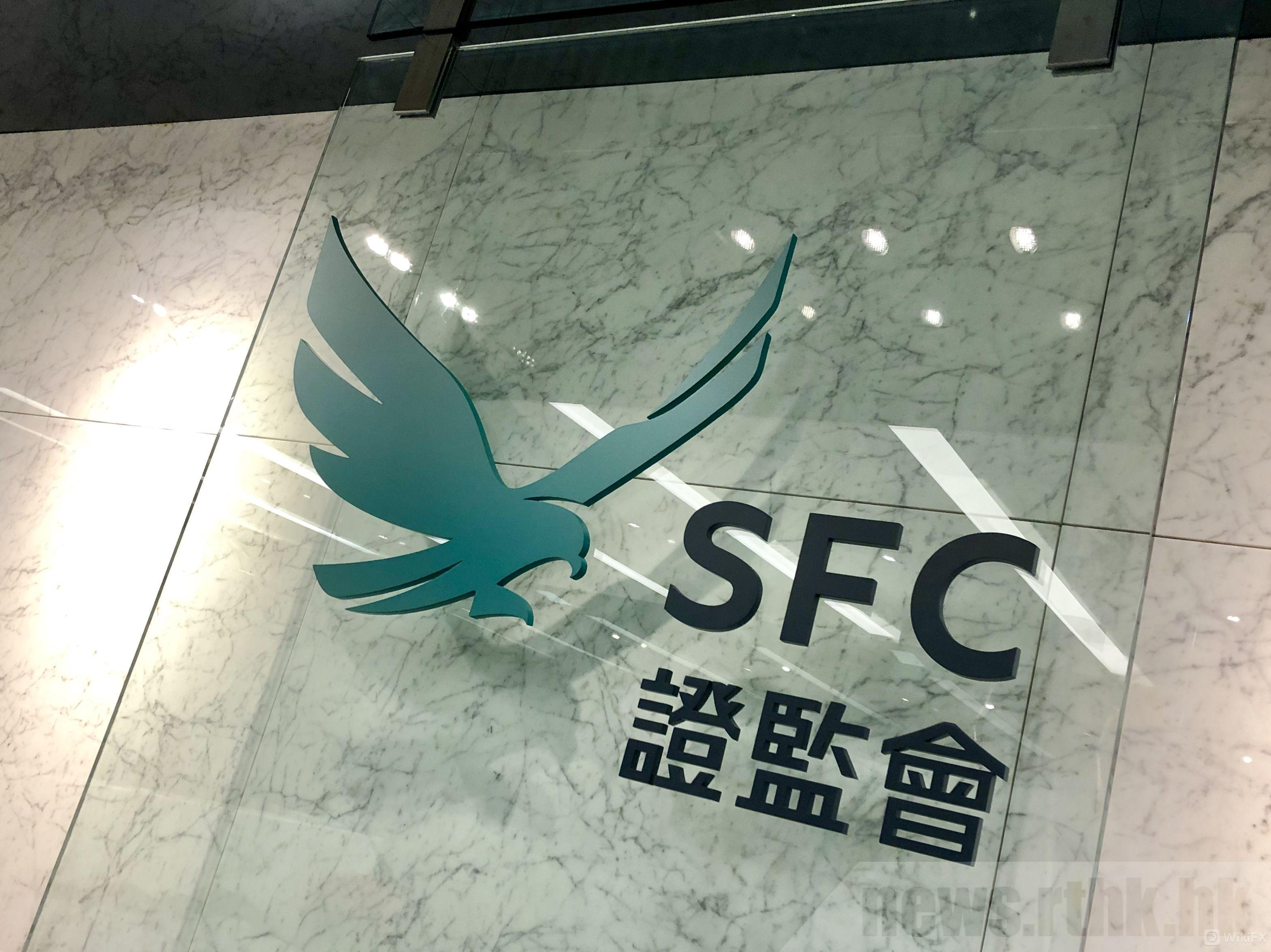 香港證監會