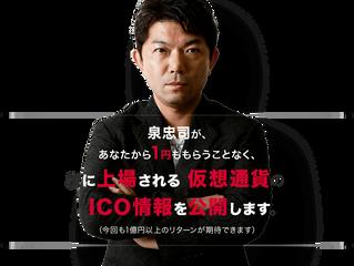 泉忠司 新プロジェクト 億万長者量産プロジェクトは仮想通貨 のICO! 評判・レビュー