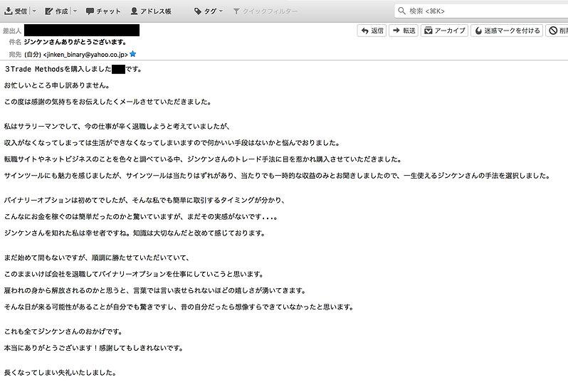 お礼のメール