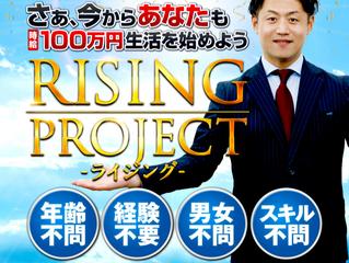 宮内としひで RISING PROJECT(ライジングプロジェクト)は詐欺? 時給100万円は嘘? 評判・レビュー