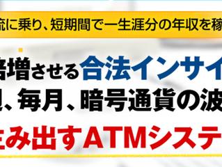 鈴木タカヒロ 仮想通貨ATMシステム&合法インサイダーは危険!? 評判・レビュー