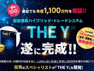 依田敏男 Re-DREAMプロジェクトは怪しすぎる!詐欺の可能性大! 仮想通貨自動システムTHE Yとは? 評判・レビュー