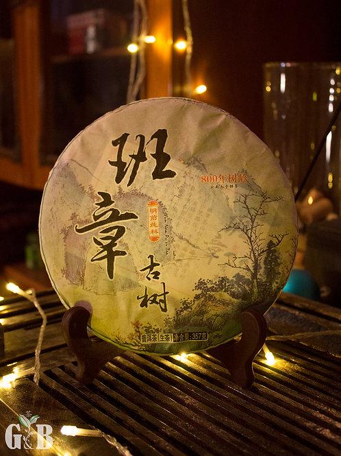 Шен пуэр Зелень Юннаня