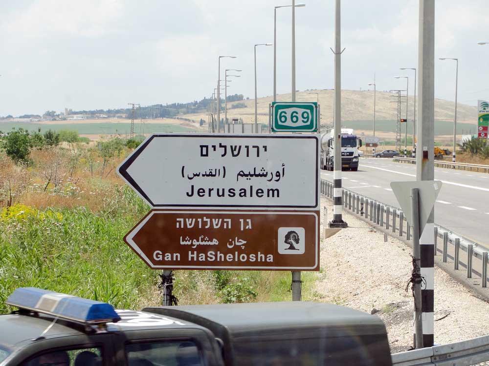 Gan HaShlosha, acesso pela rodovia 669