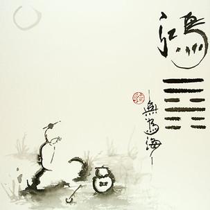 Tıkandınız mı? Çin felsefesi Wu Wei ile tanışın!