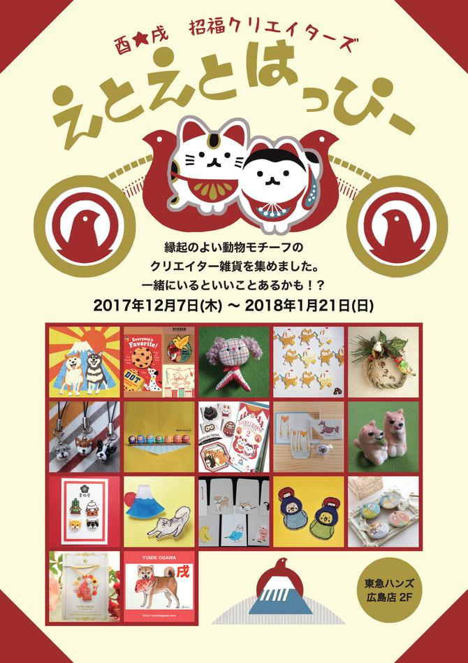 【委託参加】東急ハンズ広島店「えとえとはっぴー」