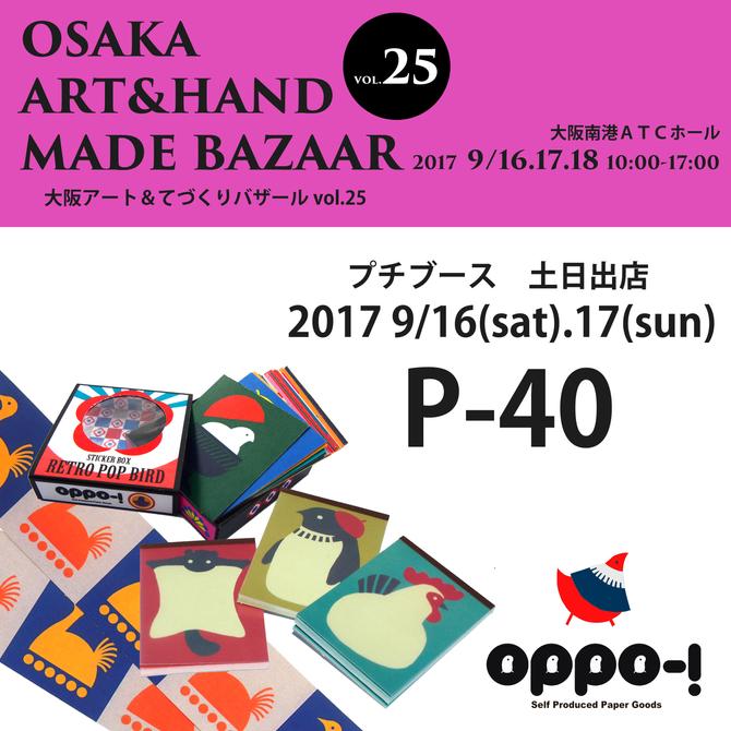 大阪アート&てづくりバザール出店のお知らせ
